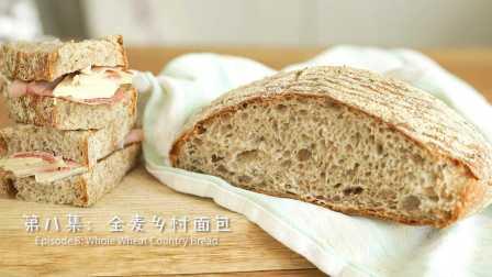 曼达小馆 2016 全麦乡村面包 15