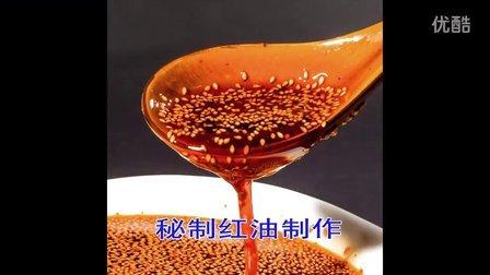 重庆秘制红油辣椒油的制作过程方法全过程改良版