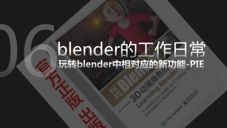 玩转blender工作日常006pie-menus
