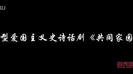 西藏话剧团话剧《共同家园》-数虎图像