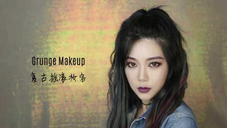 Grunge Makeup 复古摇滚妆容   RyiiiMakeup