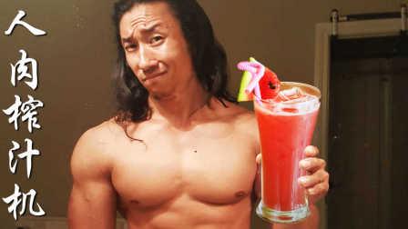Mike Chang(迈克·张)让你们看看什么叫人肉榨汁机