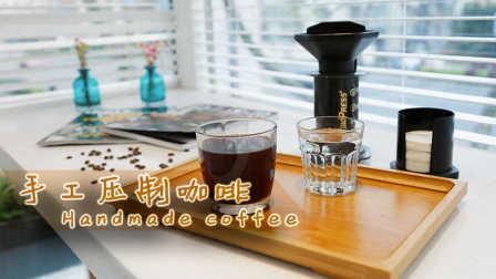 【星享时刻】手工压制咖啡