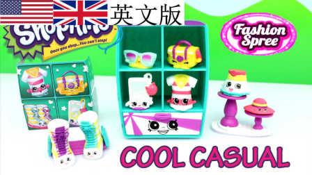 学英语 英文版 惊喜玩具 Shopkins 购物小能手 可爱的时尚衣柜 可爱的鞋子 玩具