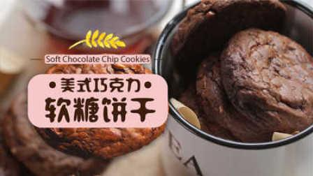 日日煮 2016 美式巧克力软糖饼干 285