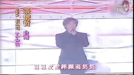 【张信哲live】- 张信哲 张学友 周华健(纤夫的爱  高山青 南泥湾)