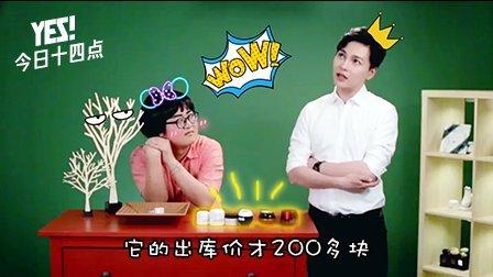 【今日十四点】160624 成本200卖你1680,贵价面霜你还买不买?!
