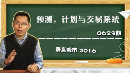 【静言股市】日播版0623:预测,计划与交易系统