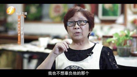 印象中国 风雅颂·漆艺大师陈秋芳
