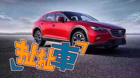 爱极客 马自达CX-4价格本该更美 大众甲壳虫推鹿晗跨界版
