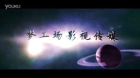 梦工场影视宣传片