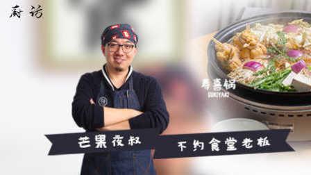 【日日煮】厨访 - 寿喜锅