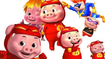 猪猪侠切水果 陌雪游戏  猪猪侠之光明守卫者上部 猪猪侠V之积木世界的童话故事 猪猪侠之五灵守卫者上部 猪猪侠之终极决战前夜篇