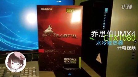 乔思伯UMX4&七彩虹GTX1080开箱