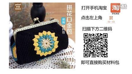 【胖森李阿呆】蕾丝线钩针编织的拼花风格口金包