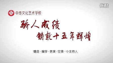 临汾电视台艺术培训中心中传文化艺术学校教师宣传片