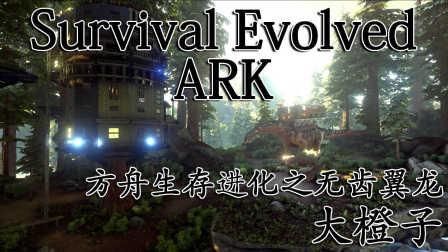 【大橙子五歌】方舟生存进化ARK:Survival Evolved-P8无齿翼龙