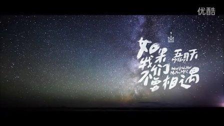 五月天《如果我們不曾相遇》MV