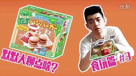 《默默大聊点啥?》食玩篇#3【迷你汉堡薯条套餐】