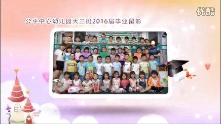 公平中心幼儿园2016届