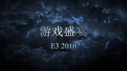 【E3 2016】【游戏盛宴】