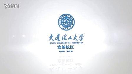 读上985大学不是梦,欢迎报考大连理工大学盘锦校区!