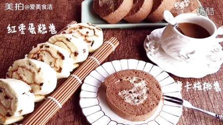 摩卡蛋糕卷和红枣蛋糕卷