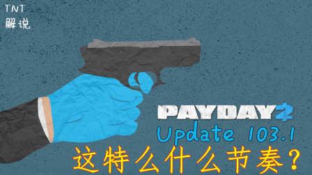 【TNT狂乱】-PD2-Update103.1-75%免伤我站着撸!