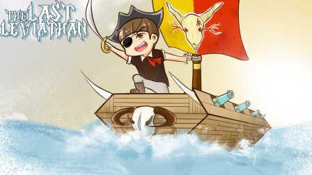【风笑试玩】你见过这样造船的吗?丨The Last Leviathan 试玩