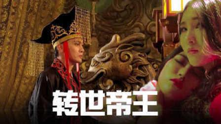 《转世帝王》穿越微电影  皇帝和美女当保镖笑死人咯