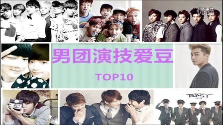 【韩剧】男团演技爱豆TOP10 EXO GOT7 INFINITE BEAST JYJ BTOB等