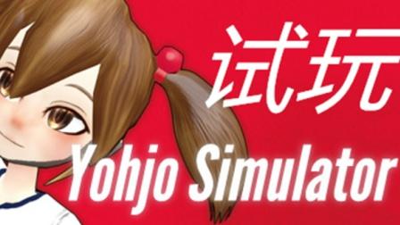 模拟幼女《Yohjo Simulator》试玩