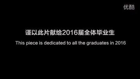 河北化工医药职业技术学院2016届青春毕业纪念册