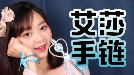 【小伶玩具】 迪士尼冰雪奇缘艾莎公主手链制作DIY