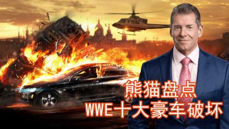 WWE十大豪车破坏(熊猫盘点07)