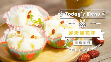 【微体兔菜谱】鲜奶棉花杯