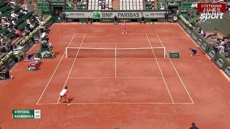 2016法国网球公开赛女单R3 拉德万斯卡VS斯特里科娃 (自制HL)