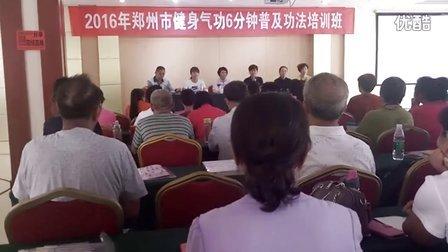 2016年郑州市健身气功6分钟普及功法培训班在军测宾馆开班,市武协秘书长李菲做开班讲话。