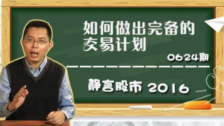 【静言股市】日播版0624:如何做出完备的交易计划