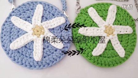 棉柔朵朵编织小屋  雏菊包编织视频教程