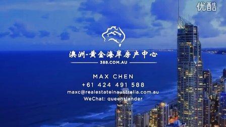 Owning a rental in paradise 在澳洲黃金海岸天堂般的城市置業- Max