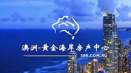 澳洲黄金海岸Coomera全新4卧是2卫浴2车库别墅出售,近一切便利设施-Max