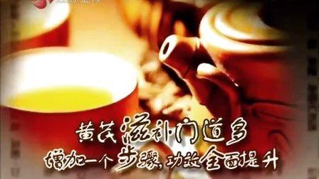 中医李智《家中必备十种药6-黄芪 最好的补气药》(公众号