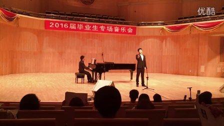 哥哥走来妹妹照,张云龙演唱,吴宇伴奏,中国音乐学院2016届毕业生专场音乐会