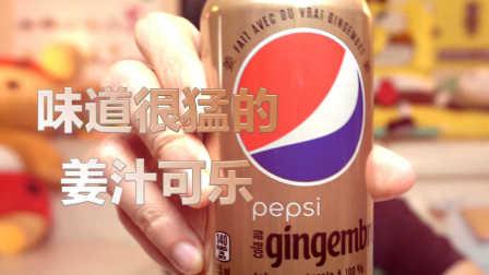 尝试姜味可乐,一般人真喝不了。