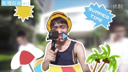 带GoPro去保利海陵岛 - 炸鸡日志#14