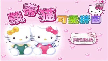【亲子游戏】凯蒂猫的可爱拼图动漫 叮当猫小猫咪智力拼接图片游戏