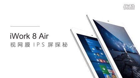 iWork8 Air视网膜IPS屏探秘