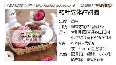 【胖森李阿呆】蕾丝盛宴系列钩针立体甜甜圈小物零基础视频教程