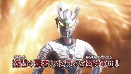 奥特曼列传74【激斗的霸者!梦比优斯与怪兽军团!!】